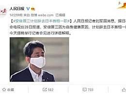 安倍晋三计划辞职 日本下一任首相会是谁