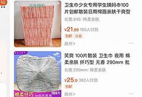 企业回应散装卫生巾有卫生许可证 系网店盗用许可证