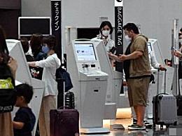 日本9月起解除外国人再入境限制:包括商务人士、留学生等