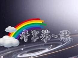 2020开学第一课观后感怎么写?少年强,中国强感悟体会优秀作文
