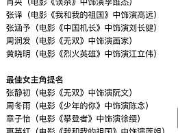 第35届大众电影百花奖提名名单