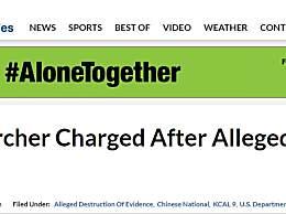 2中籍高校研究人员在美被捕