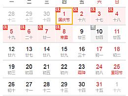 国庆节放假几天2020法定几天