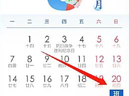 2020国庆节怎么放假