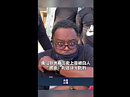 央视专访遭美国警察枪击非裔男子父亲