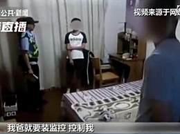 儿子报警称被父亲用摄像头监控
