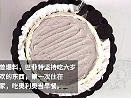 盖茨亲手做蛋糕祝福巴菲特90岁生日!曾透露奥利奥是两人友谊的见