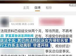 重庆一男子多次强奸女性 男方回应称女方污蔑他已经报警