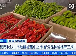 湖南人年均消费辣椒100斤