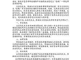 李湘王岳伦律师声明