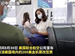 美联航永久取消机票改签费 中国什么时候实现