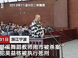 慈溪舞蹈教师被杀案罪犯被执行死刑