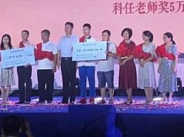广东两名高考学霸各被奖一套房