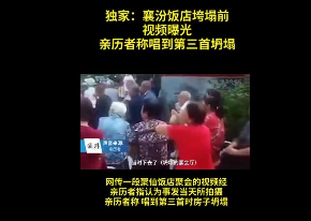 山西襄汾饭店垮塌前视频曝光