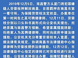 劳荣枝案最新进展:杀7人劳荣枝拒绝家人援助