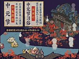 江南百景图中元节活动攻略
