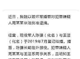 江西一男子破坏军婚被批捕 可处三年以下有期徒刑或者拘役