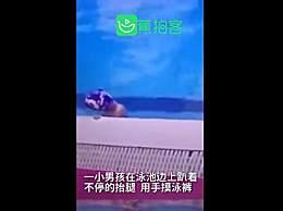 7岁男孩泳池排便被索赔1万5