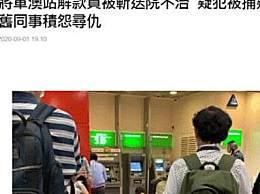 香港发生血案