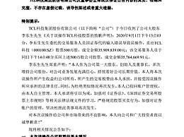 TCL大股东误操作卖出500万股 因证券代码输入错误导致
