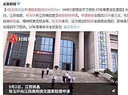 张玉环申请国家赔偿2234万