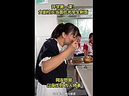 女校长吃学生剩饭