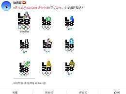 洛杉矶发布2028奥运会会徽 此系列一共26个全新的会徽