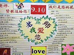 最新教师节手抄报画法模板大全 教师节手抄报素材优秀作文