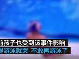 家长回应男孩泳池排便被索赔1万5