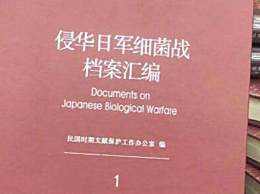 日本细菌部队名单公布