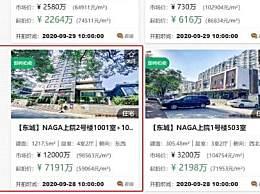 成龙北京超7000万豪宅被拍卖