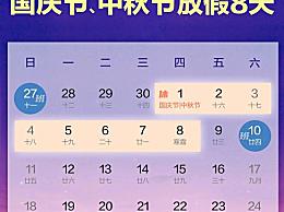 2020年国庆中秋连休8天!2020年国庆节中秋节放假安排表