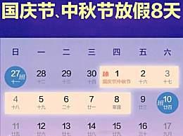 国庆中秋连休8天