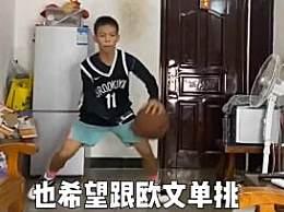 独臂篮球少年回应篮网邀约 想单挑欧文
