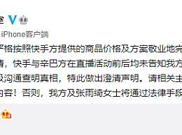 张雨绮方回应补差价 具体补贴分配详情快手和辛巴均未告知