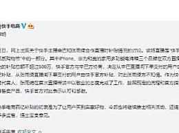 张雨绮工作室回应 将通过法律手段维护自身合法权利