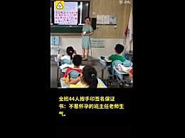 全班按手印不惹怀孕老师生气