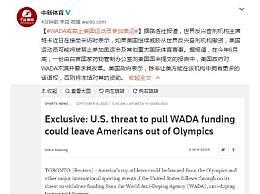 WADA或禁止美国运动员参加奥运