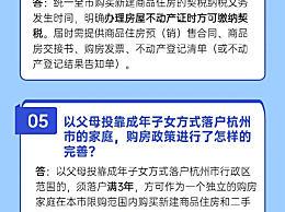 杭州调整无房家庭认定标准