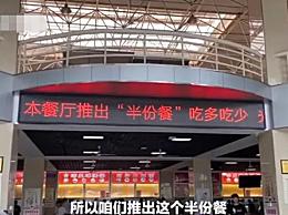"""天津高校将实行""""选餐制"""""""