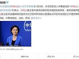 钟南山入选世卫组织专家组