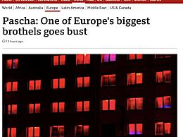 """""""欧洲最大妓院""""申请破产"""