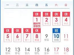 国庆中秋节放假几天?2020国庆中秋节放假调休时间安排