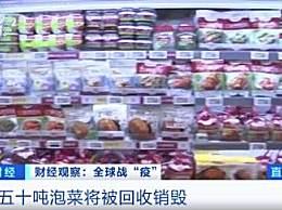 韩国老牌泡菜厂出现集体感染