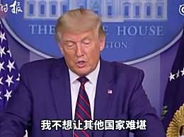 特朗普宣称中国死亡人数比美国多得多