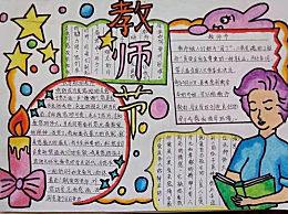 教师节手抄报简单漂亮图片大全 教师节手抄报内容资料汇总