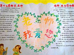 最新感恩赞美教师节手抄报图片 教师节祝福语朋友圈句子文案