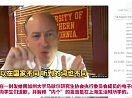 美国教授说中文内个被举报停课