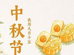 2020中秋节是几月几号?中秋节为什么要吃月饼