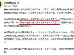 张雨绮网宣组道歉是怎么回事